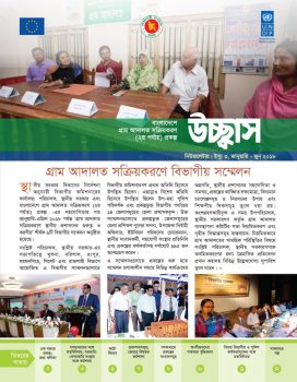 Newsletter Bangla 2018, Issue 3
