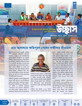 Newsletter Bangla 2018, Issue 4