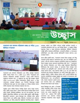 Newsletter Bangla 2017, Issue 1 & 2