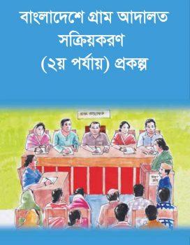 Brochure Bangla