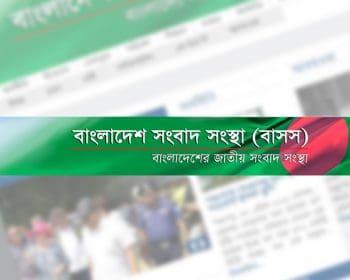 Bangladesh Sangbad Sangstha